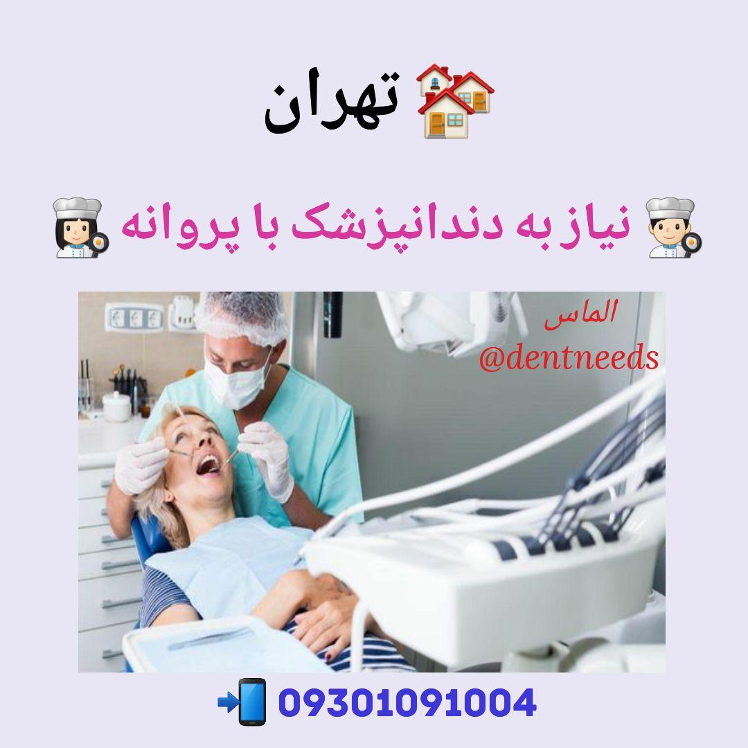 تهران، نیاز به دندانپزشک با پروانه