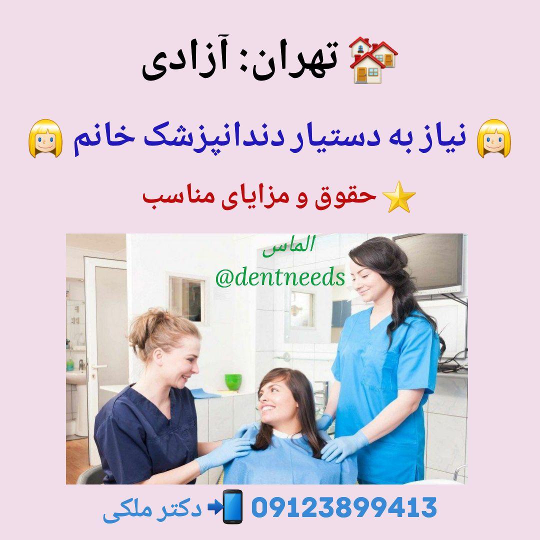 تهران: آزادی، نیاز به دستیار دندانپزشک خانم