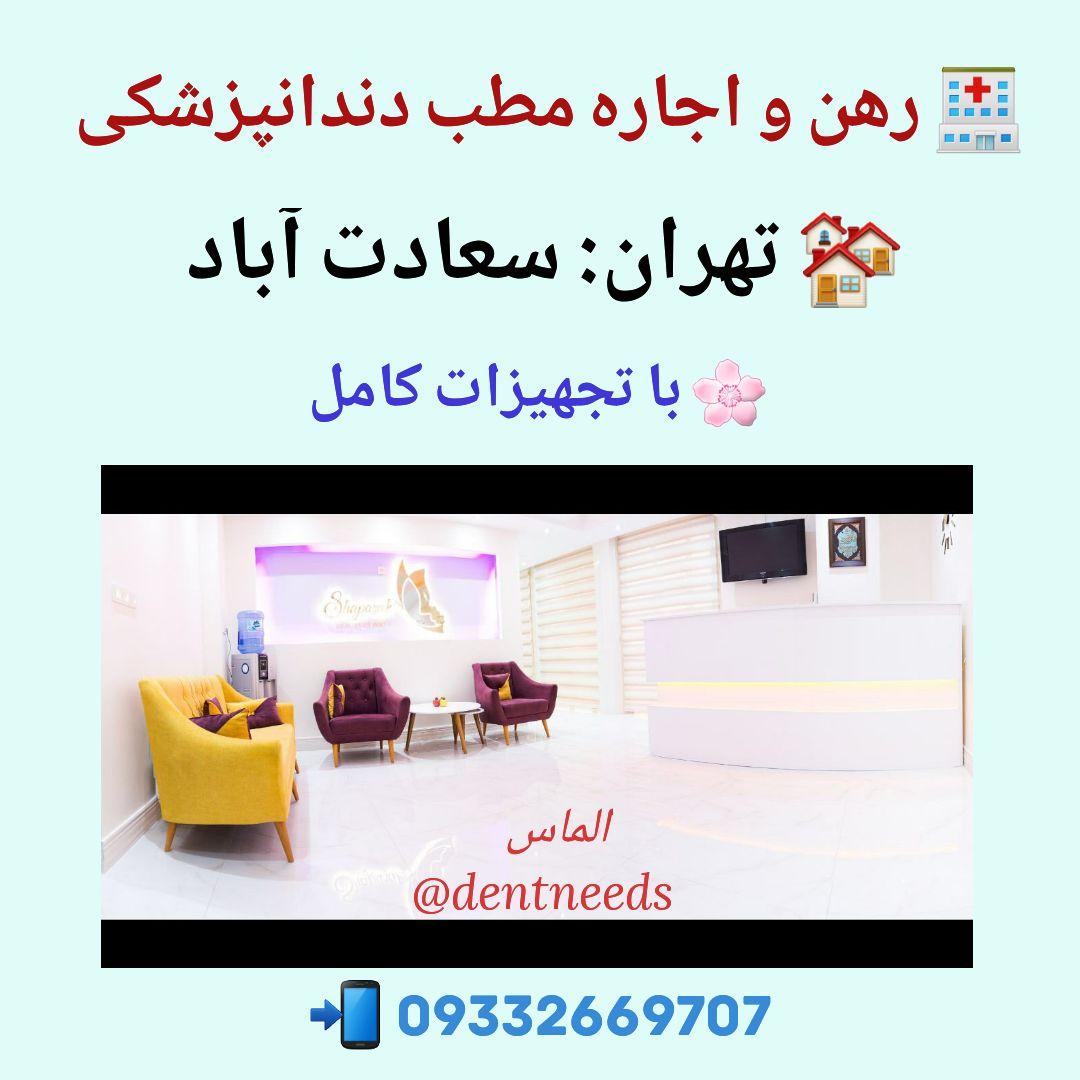 رهن و اجاره مطب دندانپزشکی، تهران: سعادت آباد