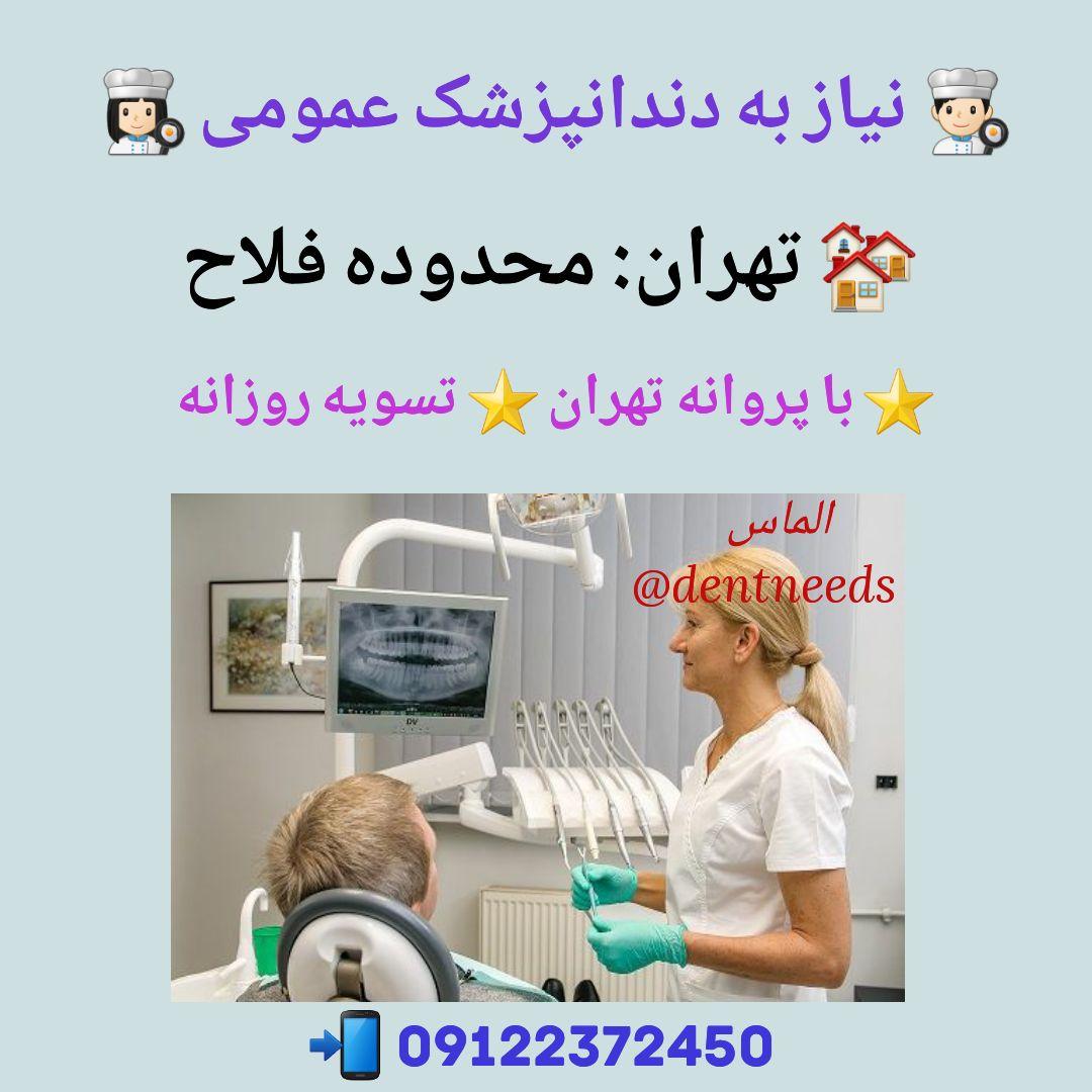 نیاز به دندانپزشک عمومی ،تهران: محدوده فلاح