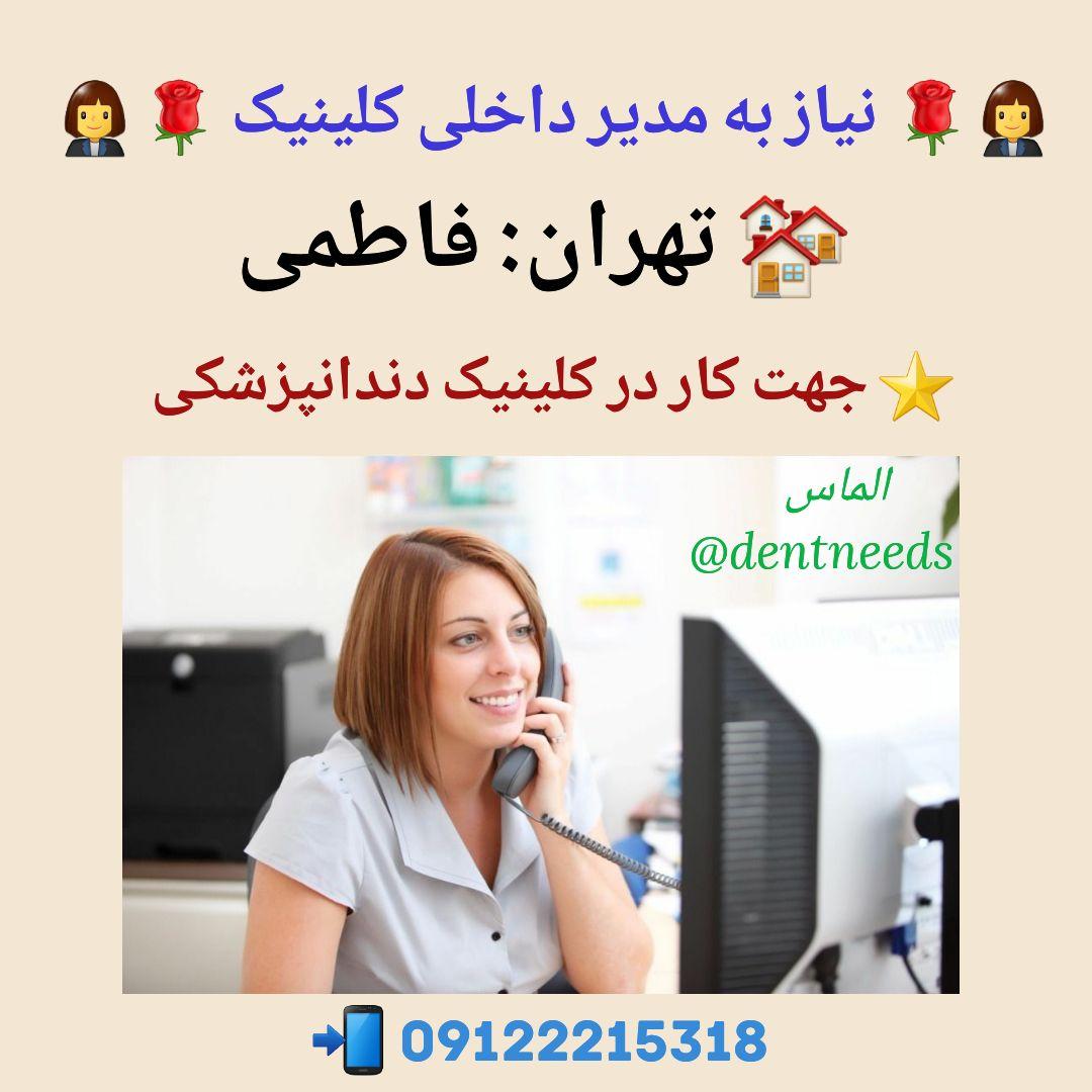 نیاز به مدیر داخلی کلینیک، تهران: فاطمی
