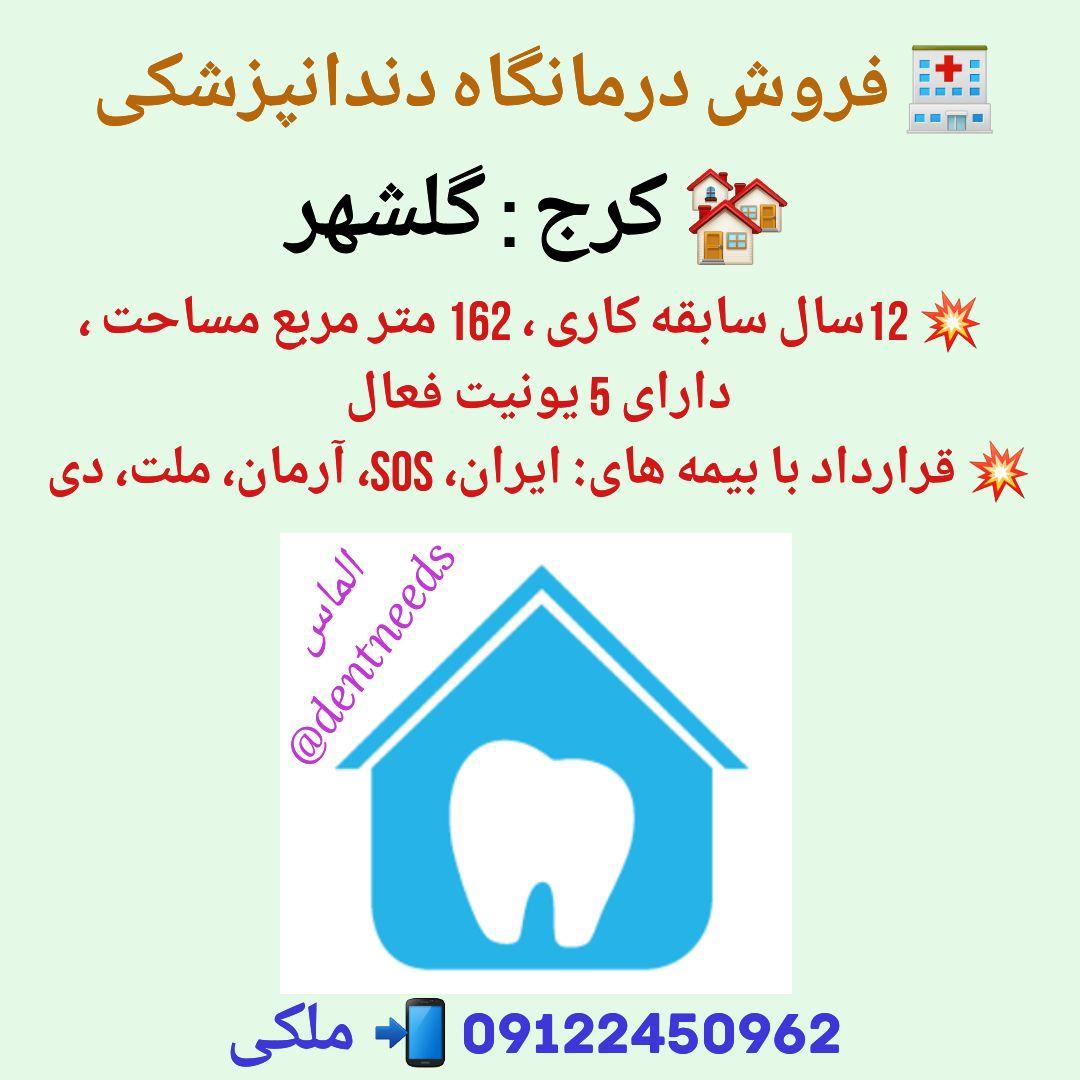 فروش درمانگاه دندانپزشکی، کرج : گلشهر
