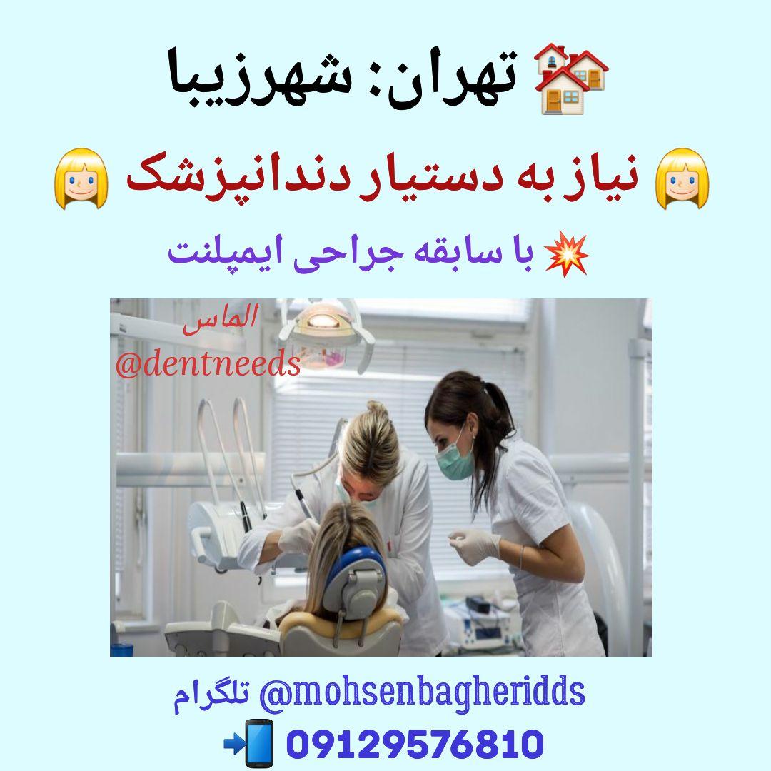 تهران: شهر زیبا ،نیاز به دستیار دندانپزشک