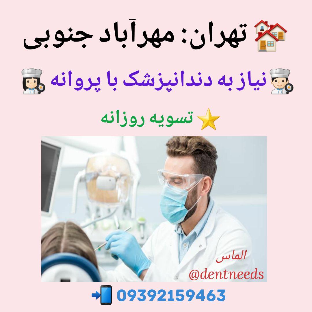 تهران: مهرآباد جنوبی، نیاز به دندانپزشک دارای پروانه