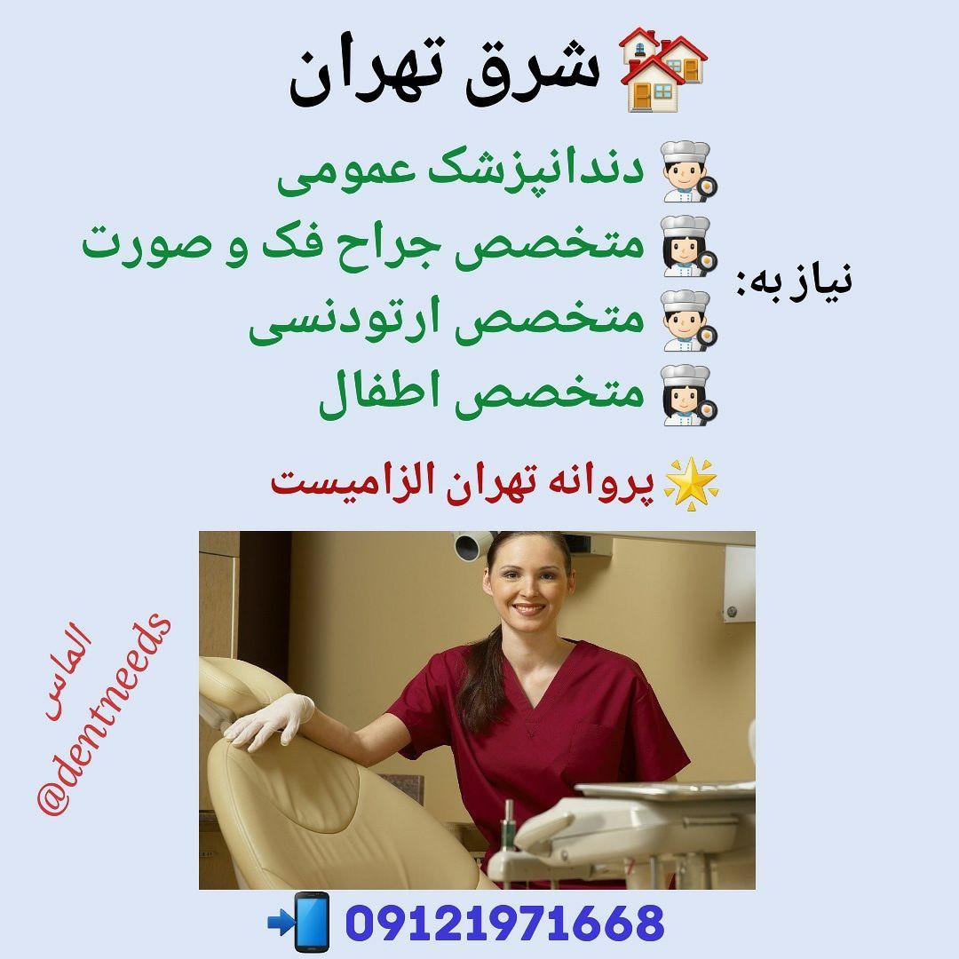 تهران: شرق ،نیاز به دندانپزشک عمومی، متخصص فک و صورت، متخصص ارتودنسی ،متخصص اطفال