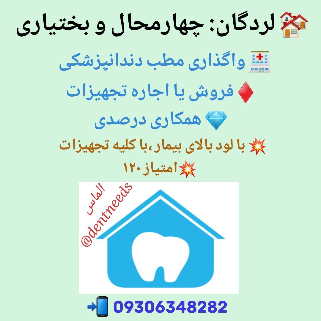 لردگان: چهارمحال و بختیاری ،واگذاری مطب دندانپزشکی،فروش یا اجاره تجهیزات