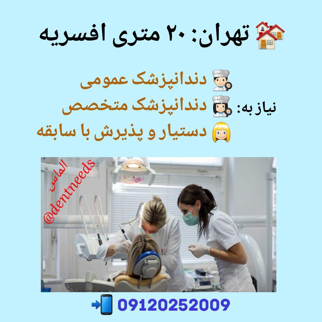 تهران: ۲۰متری افسریه، نیاز به دندانپزشک عمومی، دندانپزشک متخصص، دستیار و پذیرش