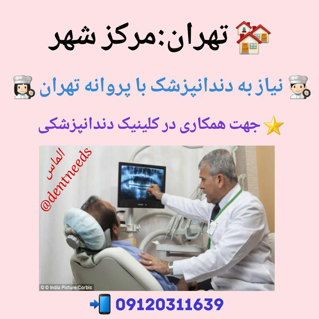 تهران: مرکز شهر، نیاز به دندانپزشک با پروانه تهران