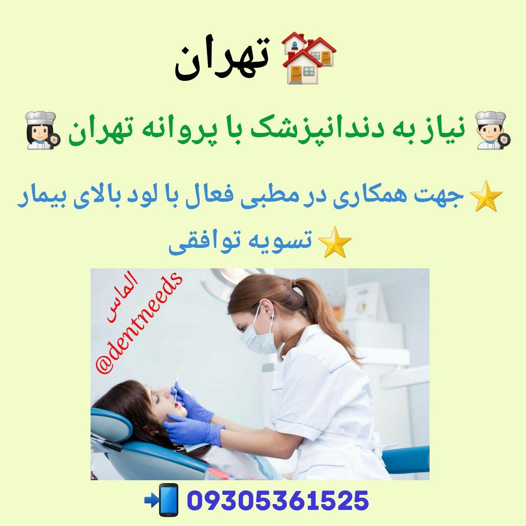 تهران، نیاز به دندانپزشک با پروانه تهران