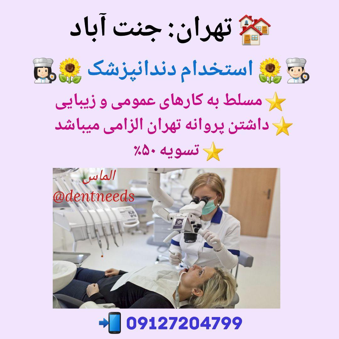 تهران: جنت آباد ،استخدام دندانپزشک