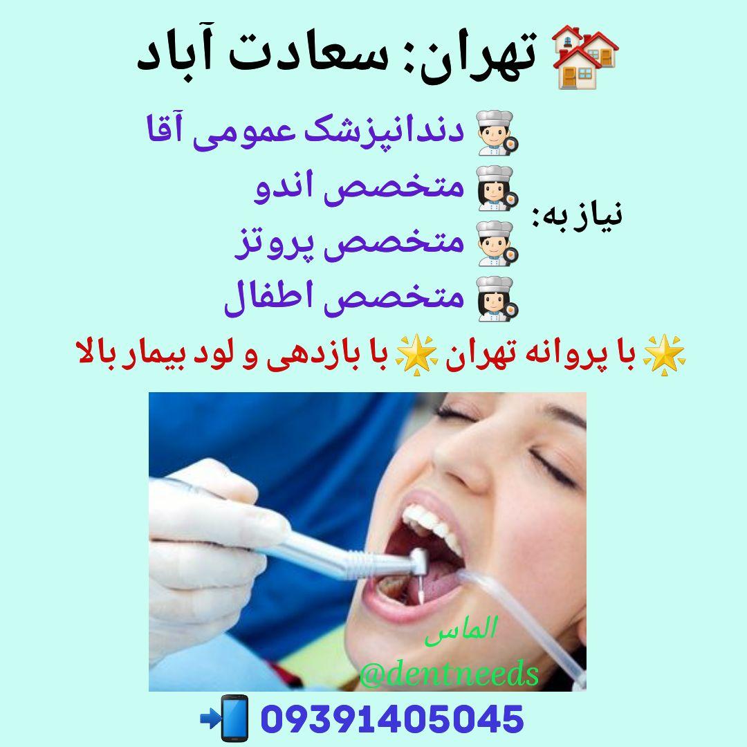 تهران: سعادت آباد، نیاز به دندانپزشک عمومی آقا، متخصص اندو ،پروتز ،اطفال