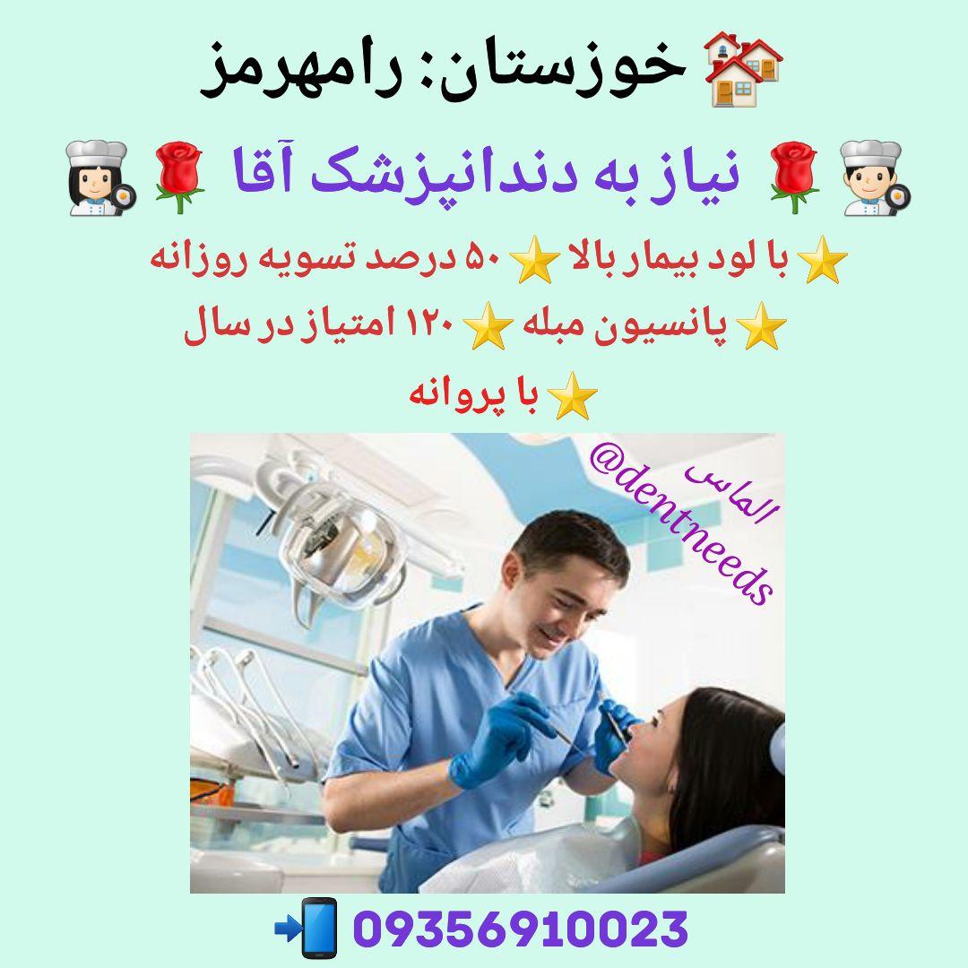 خوزستان: رامهرمز ،نیاز به دندانپزشک آقا