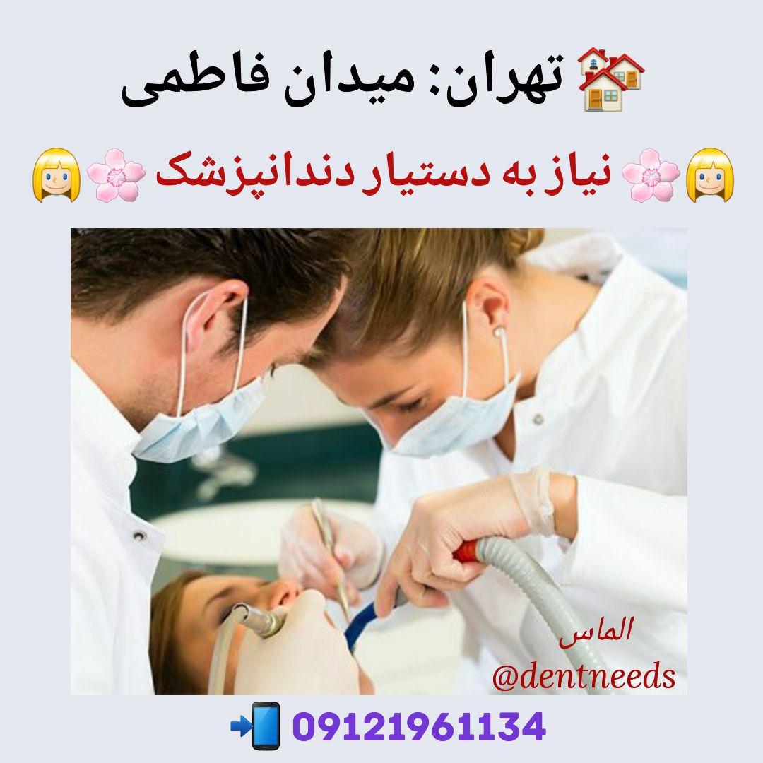 تهران: میدان فاطمی، نیاز به دستیار دندانپزشک