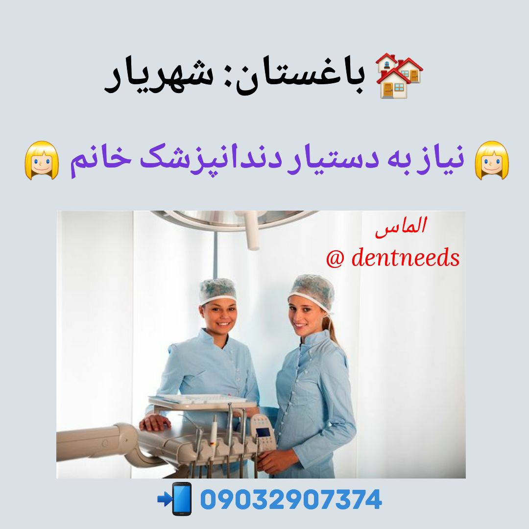 باغستان: شهریار، نیاز دستیار دندانپزشک خانم