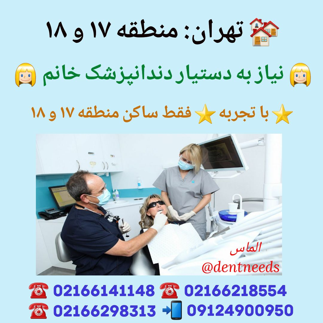 تهران: منطقه ۱۷ و ۱۸ ،نیاز به دستیار دندانپزشک خانم