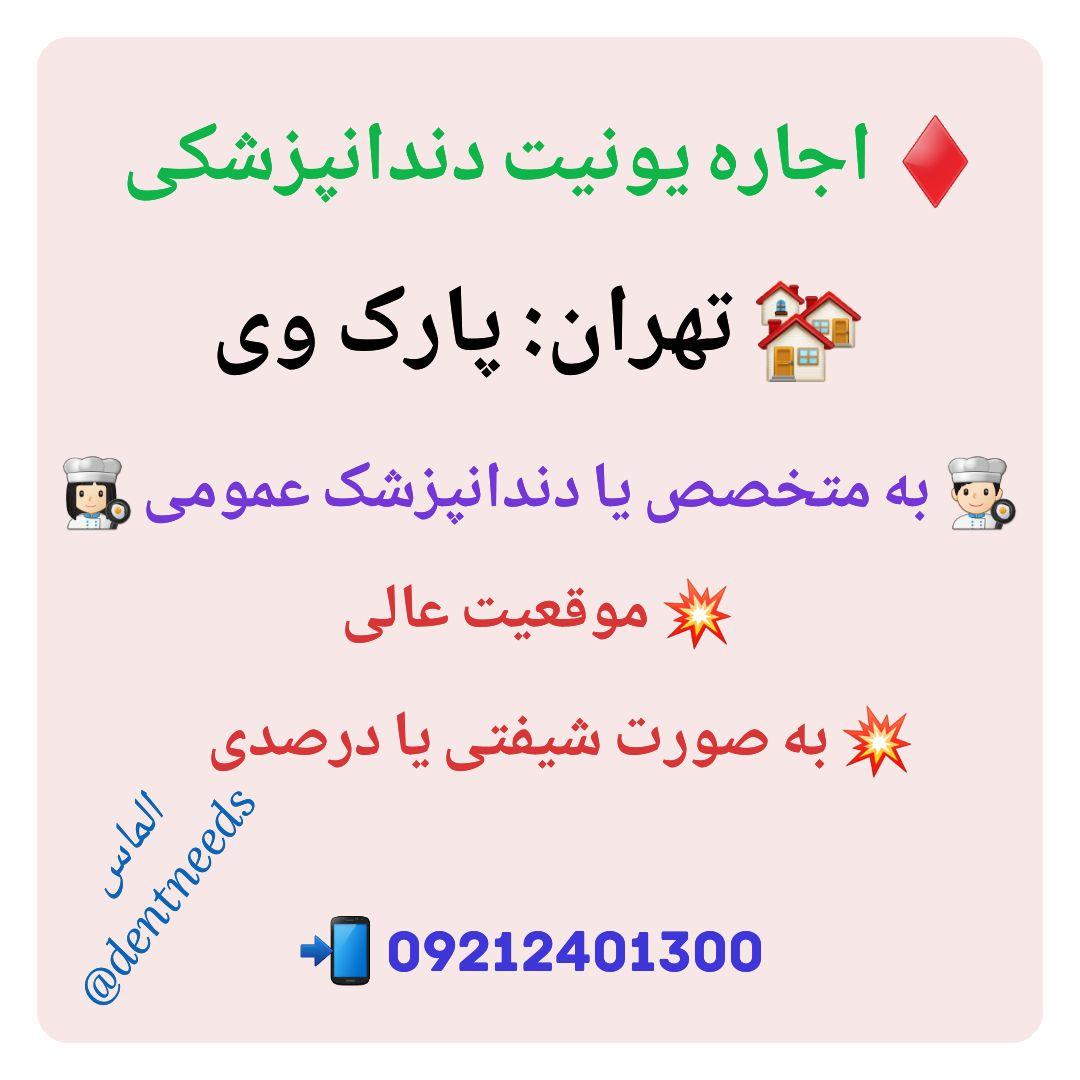 تهران: پارک وی، اجاره یونیت دندانپزشکی