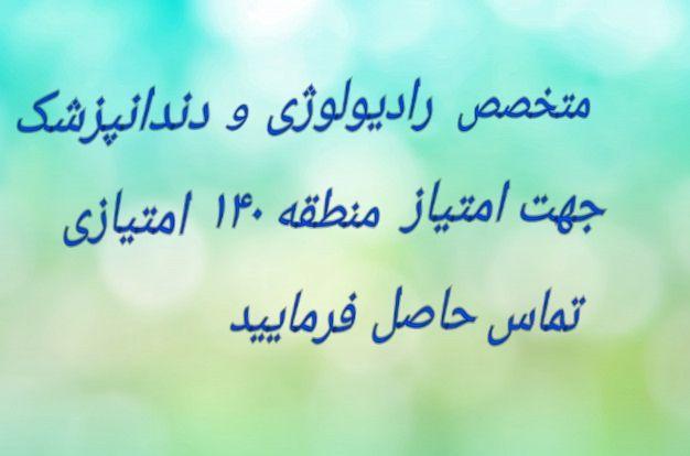 تهران،متخصص رادیولوژی و دندانپزشک، جهت امتیاز منطقه ۱۴۰ امتیازی