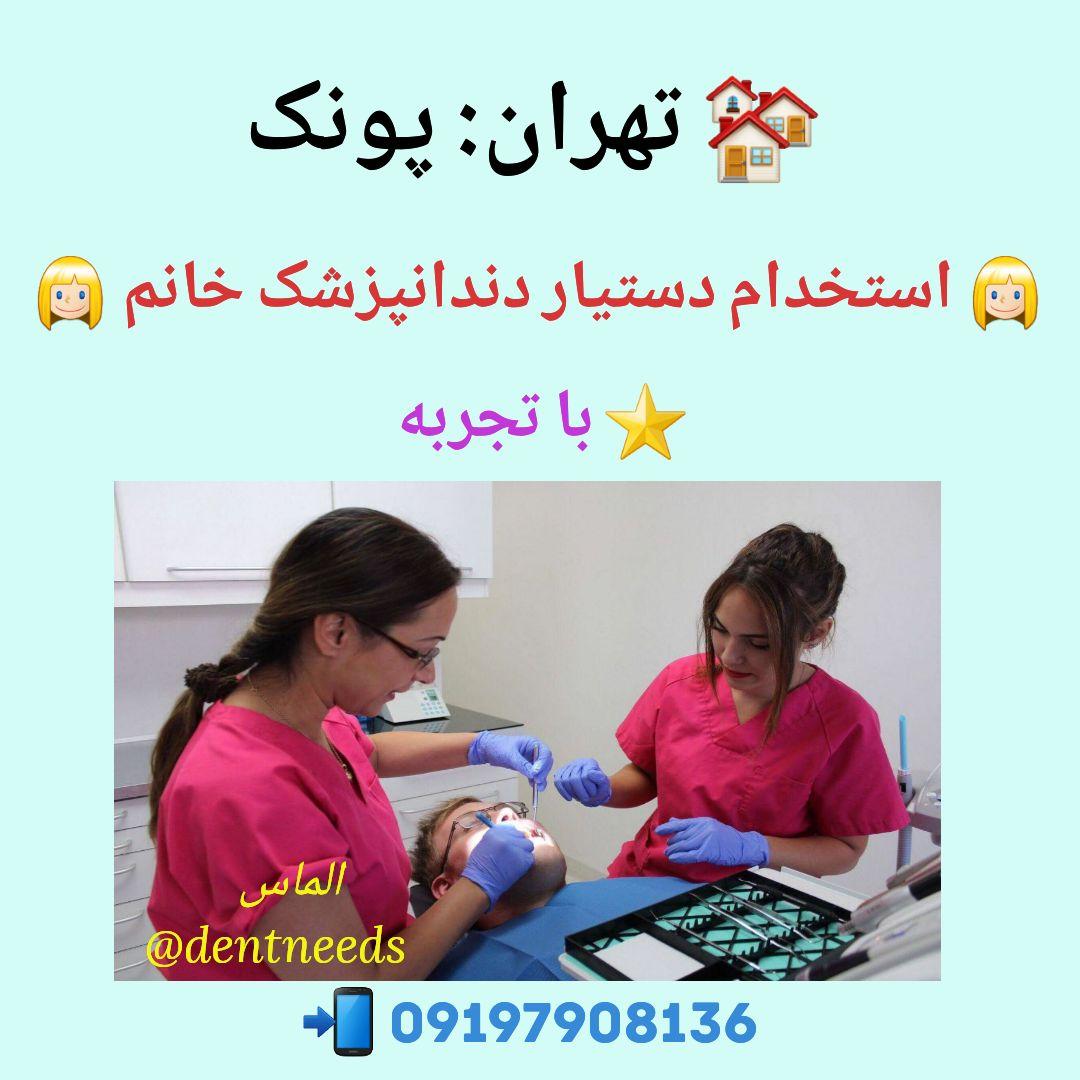 تهران: پونک ،استخدام دستیار دندانپزشک خانم