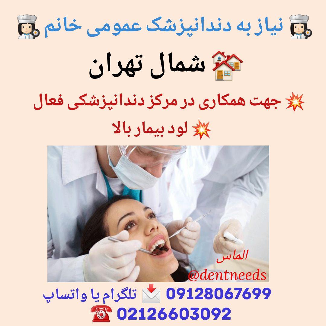 شمال تهران، نیاز به دندانپزشک عمومی خانم