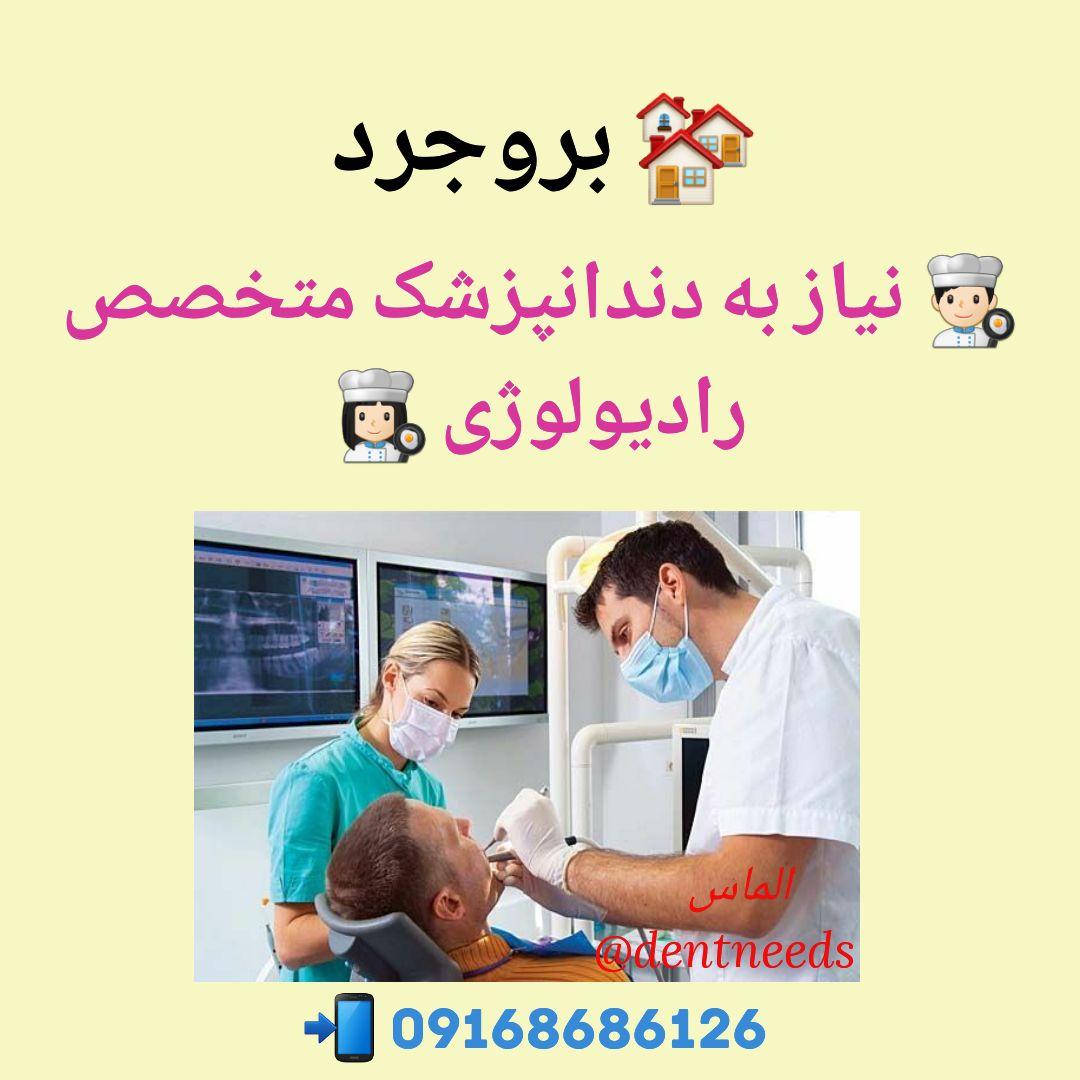نیاز به دندانپزشک متخصص رادیولوژی
