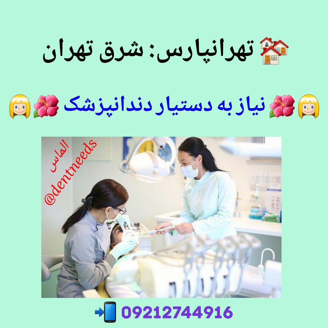 تهرانپارس : شرق تهران، نیاز به دستیار دندانپزشک