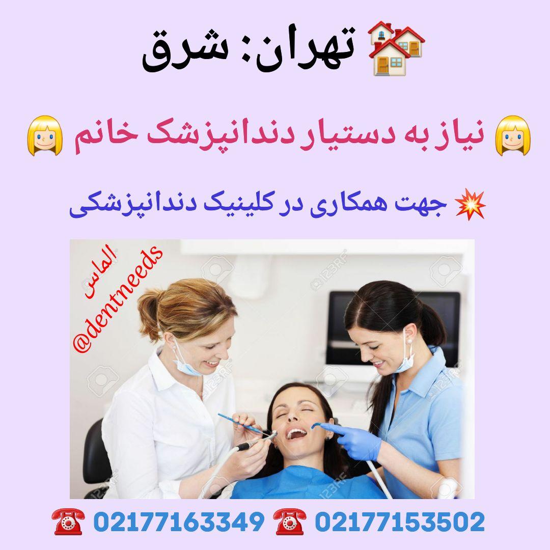 تهران: شرق، نیاز به دستیار دندانپزشک خانم