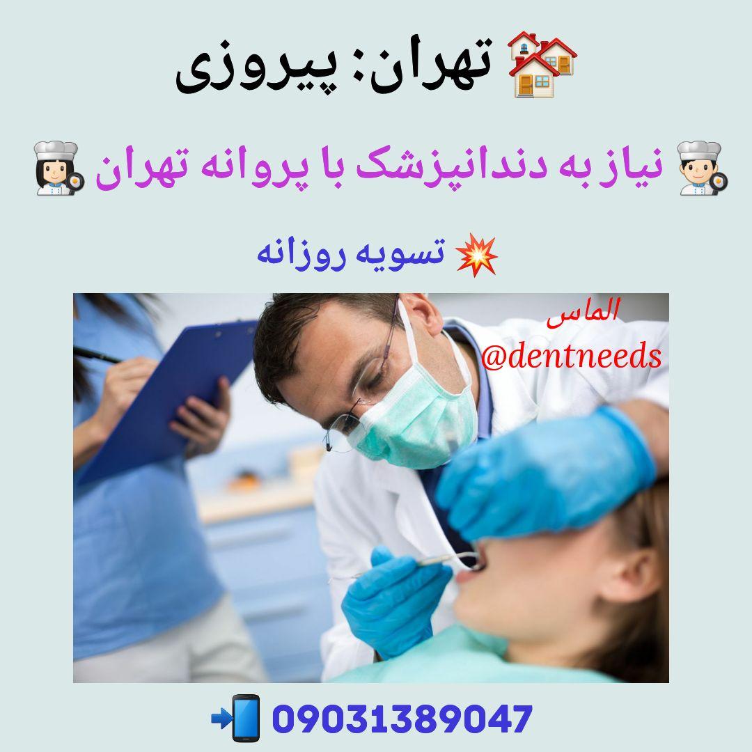 تهران: پیروزی، نیاز به دندانپزشک