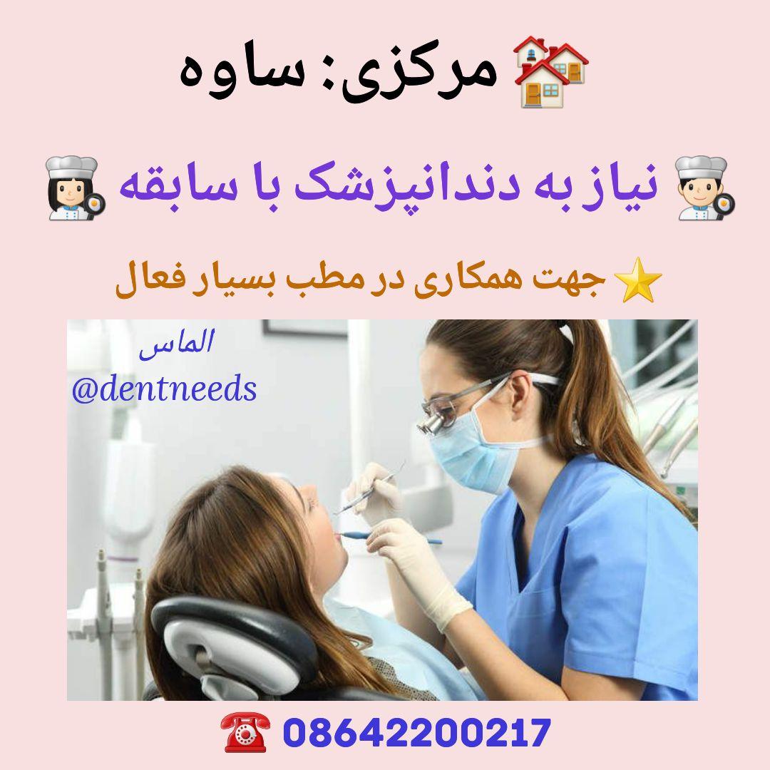 مرکزی: ساوه ،نیاز به دندانپزشک