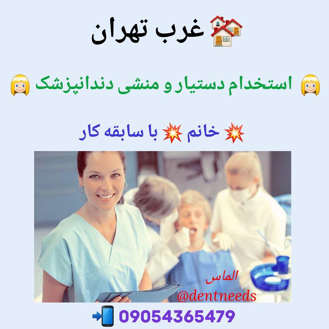 غرب تهران، استخدام دستیار و منشی دندانپزشک