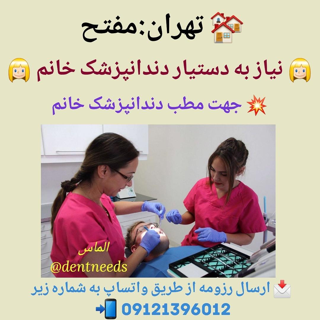 تهران: مفتح ،دستیار دندانپزشک خانم