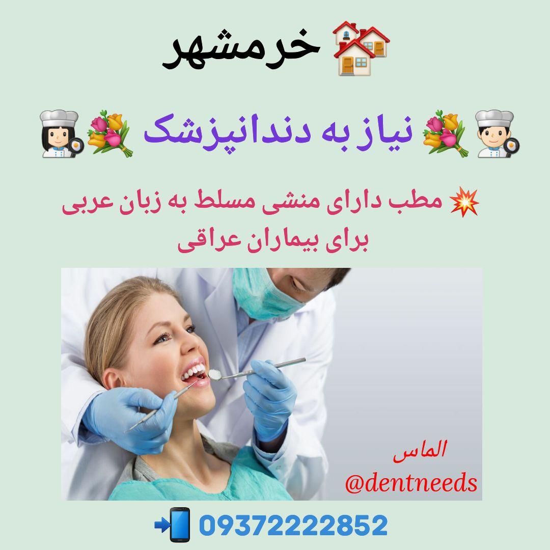 خرمشهر ، نیاز به دندانپزشک