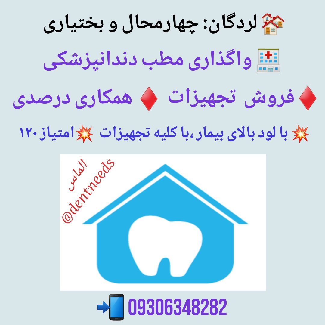 لردگان: چهارمحال و بختیاری ،واگذاری مطب دندانپزشکی،فروش تجهیزات