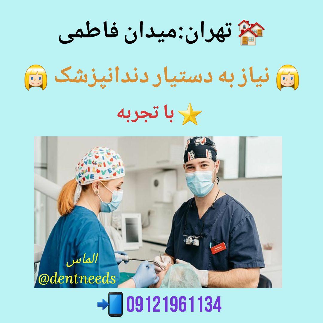 تهران: میدان فاطمی ،نیاز به دستیار دندانپزشک