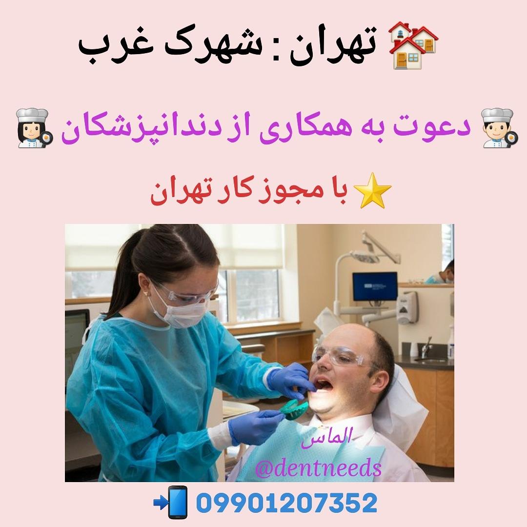 تهران: شهرک غرب، دعوت به همکاری از دندانپزشکان