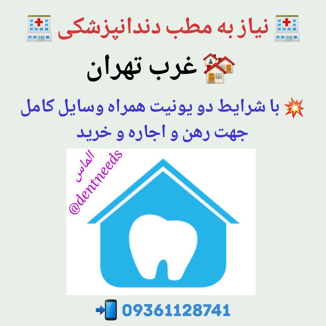 غرب تهران ،نیاز به مطب دندانپزشکی