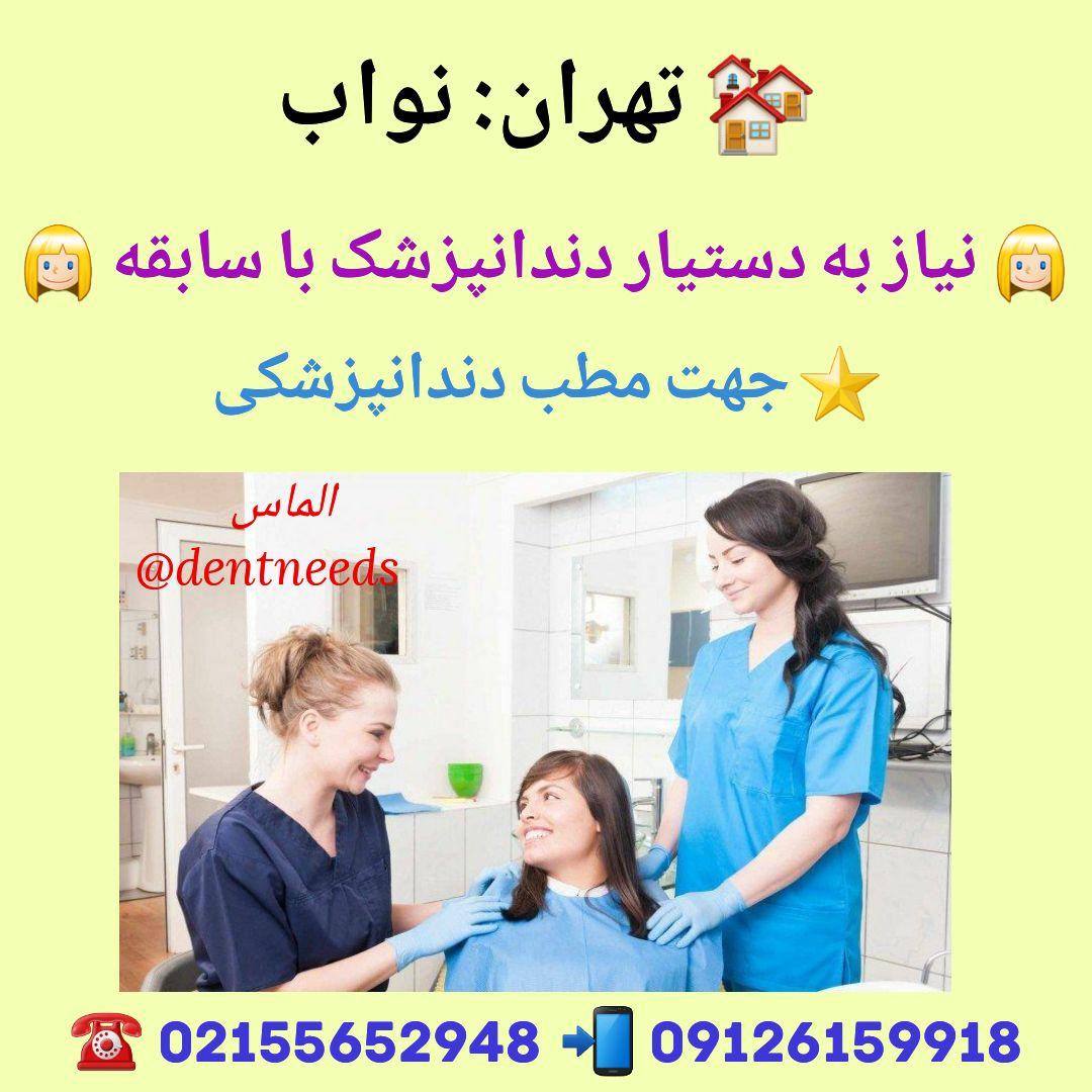 تهران: نواب ،نیاز به دستیار دندانپزشک