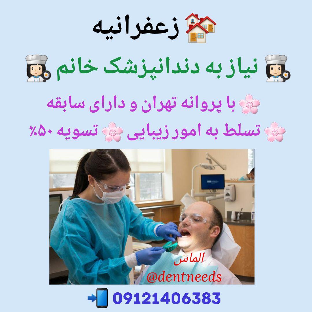 زعفرانیه، نیاز به دندانپزشک خانم