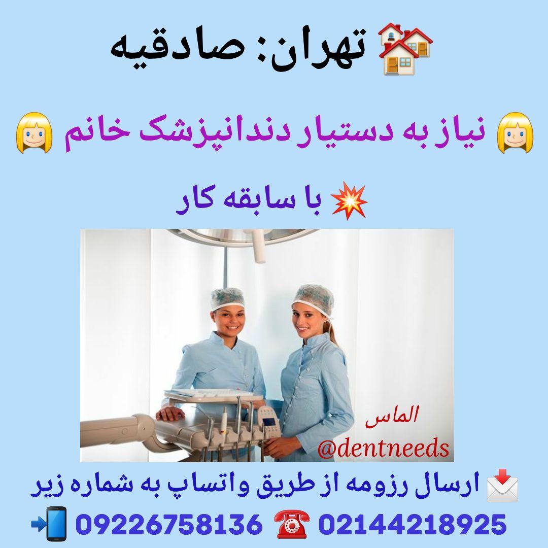 تهران: صادقیه، نیاز به دستیار دندانپزشک خانم