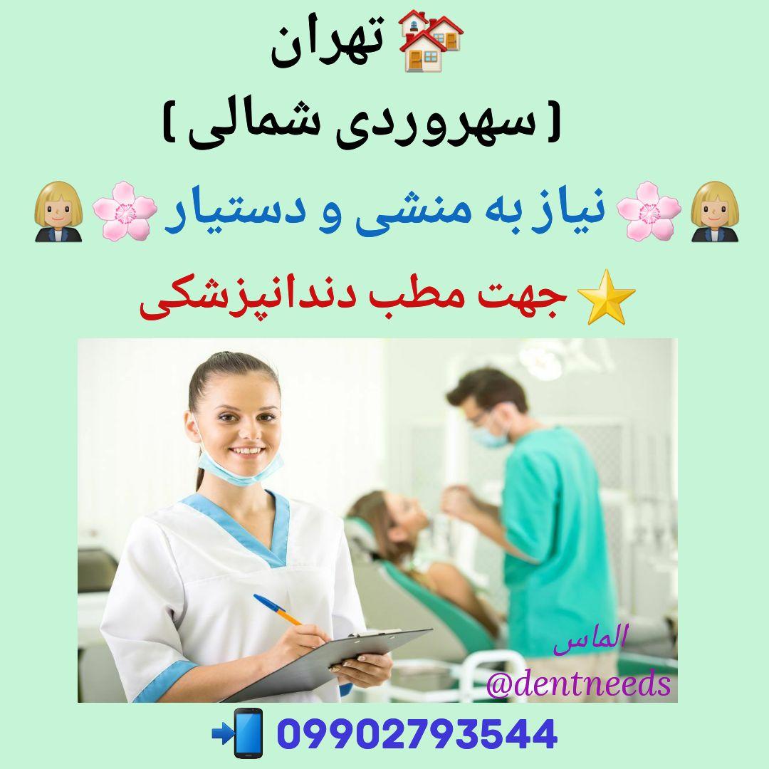 تهران: سهروردی شمالی، نیاز به منشی و دستیار دندانپزشک