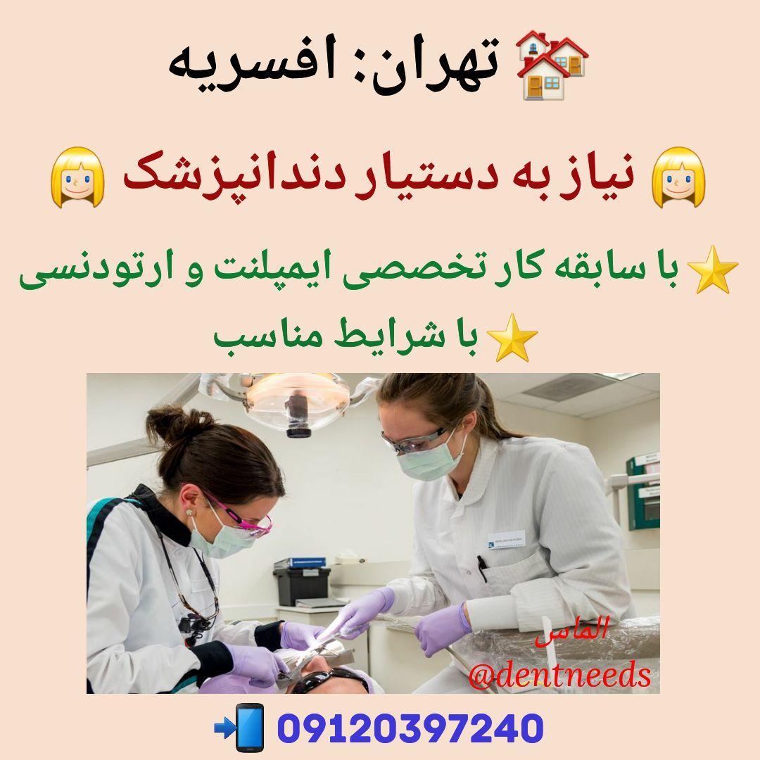 تهران: افسریه ،نیاز به دستیار دندانپزشک