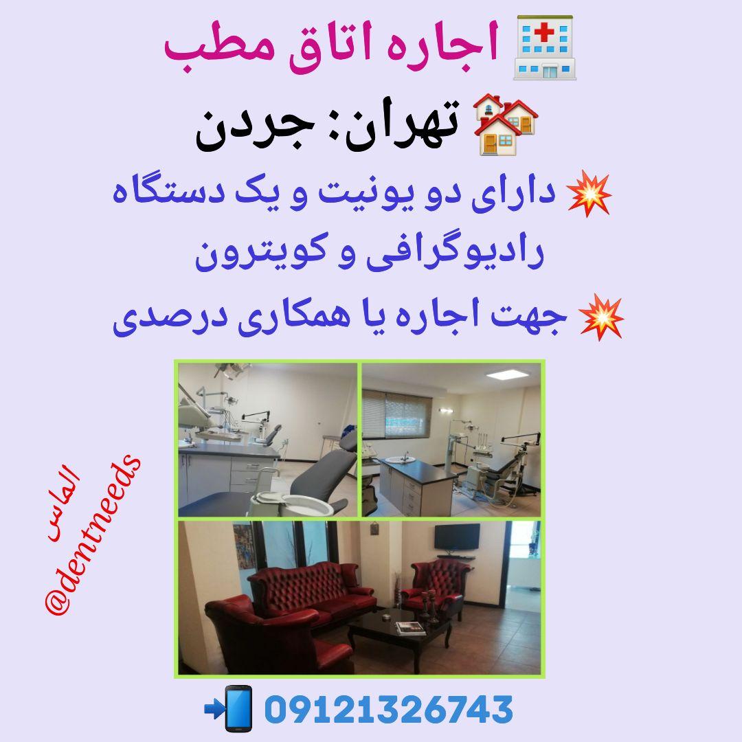 تهران: جردن، اجاره اتاق مطب