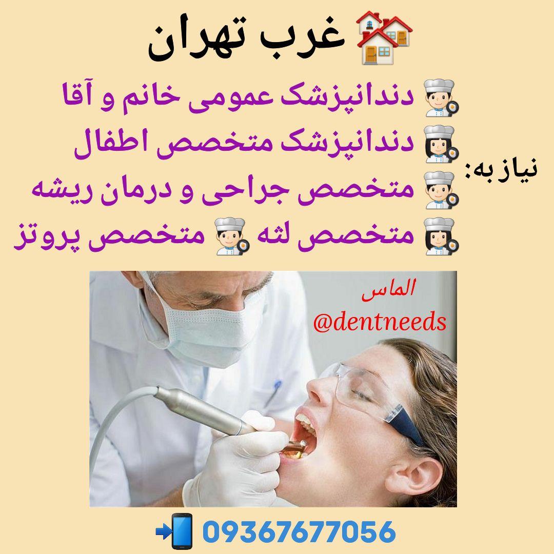 غرب تهران، نیاز به دندانپزشک عمومی خانم و آقا، دندانپزشک متخصص اطفال، متخصص جراحی و درمان ریشه، متخصص لثه و پروتز