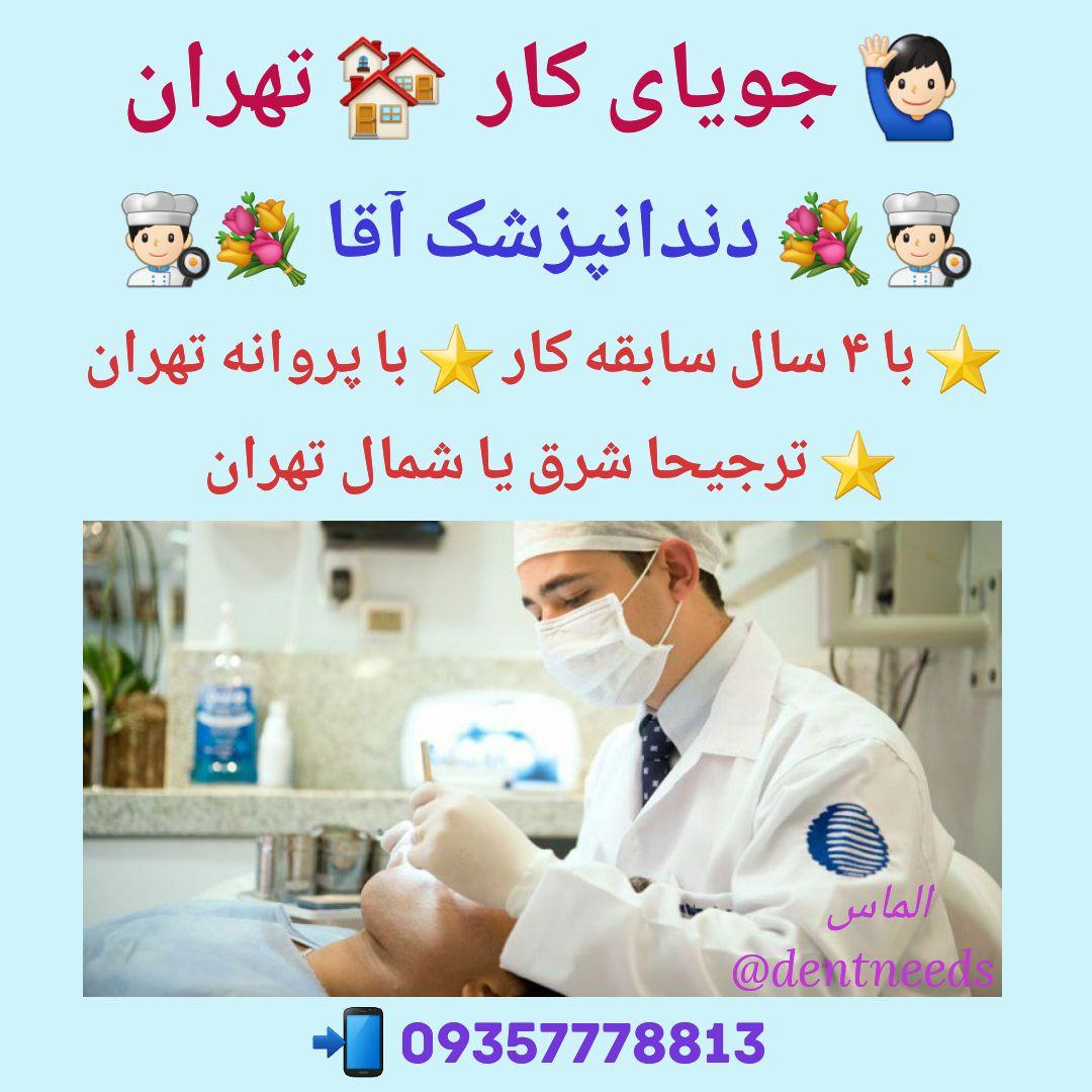 جویای کار، دندانپزشک آقا، تهران