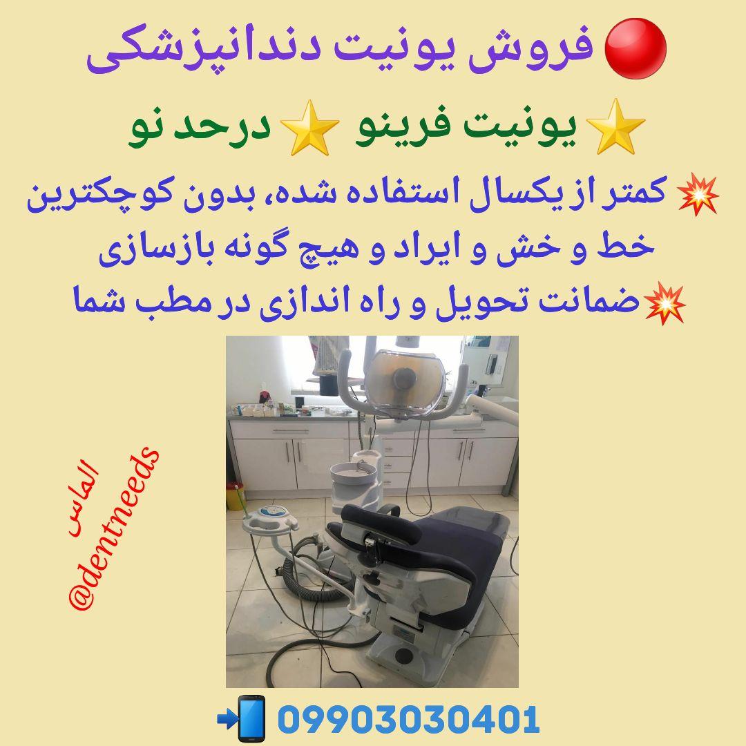 فروش یونیت دندانپزشکی، یونیت فرینو