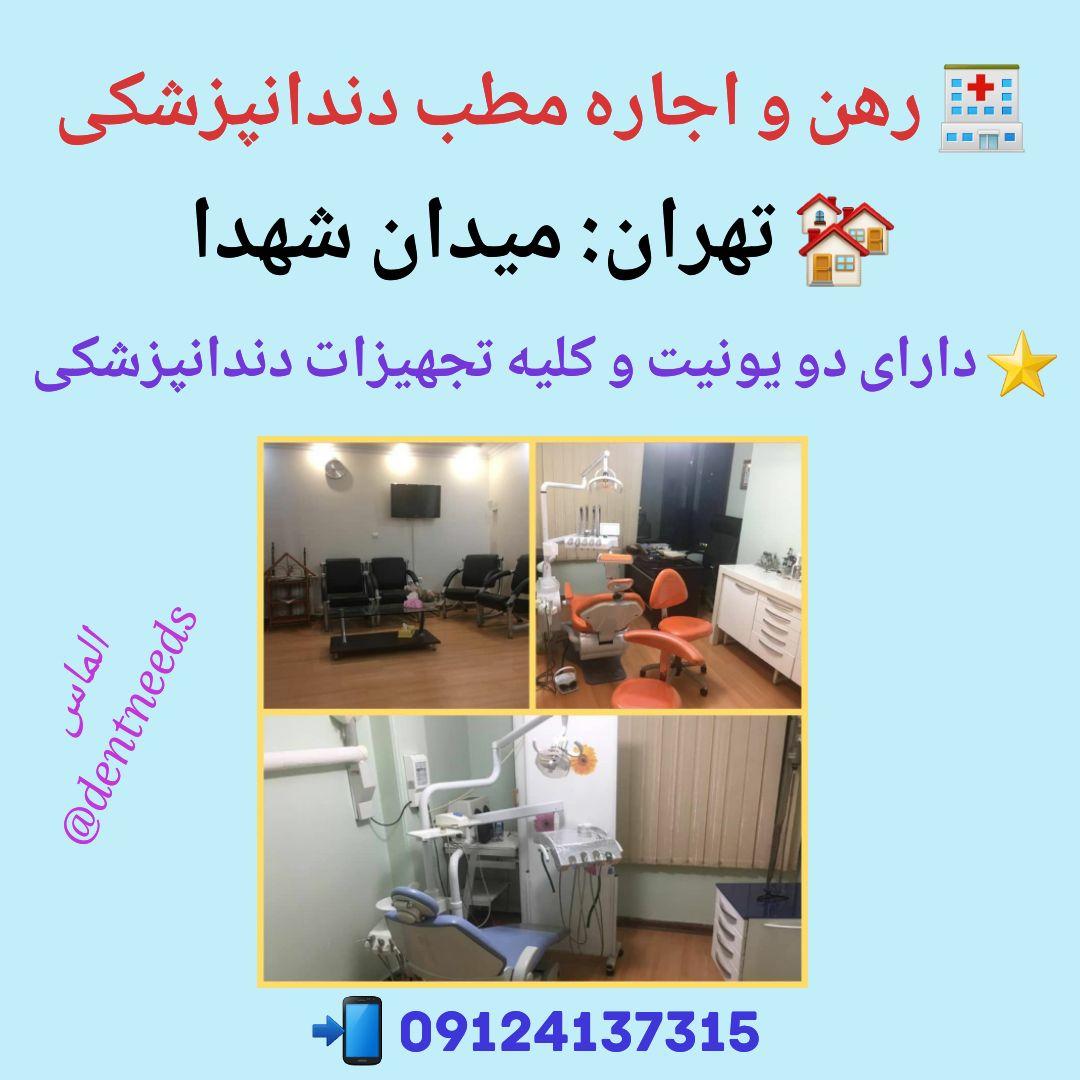 رهن و اجاره مطب دندانپزشکی ، تهران: میدان شهدا