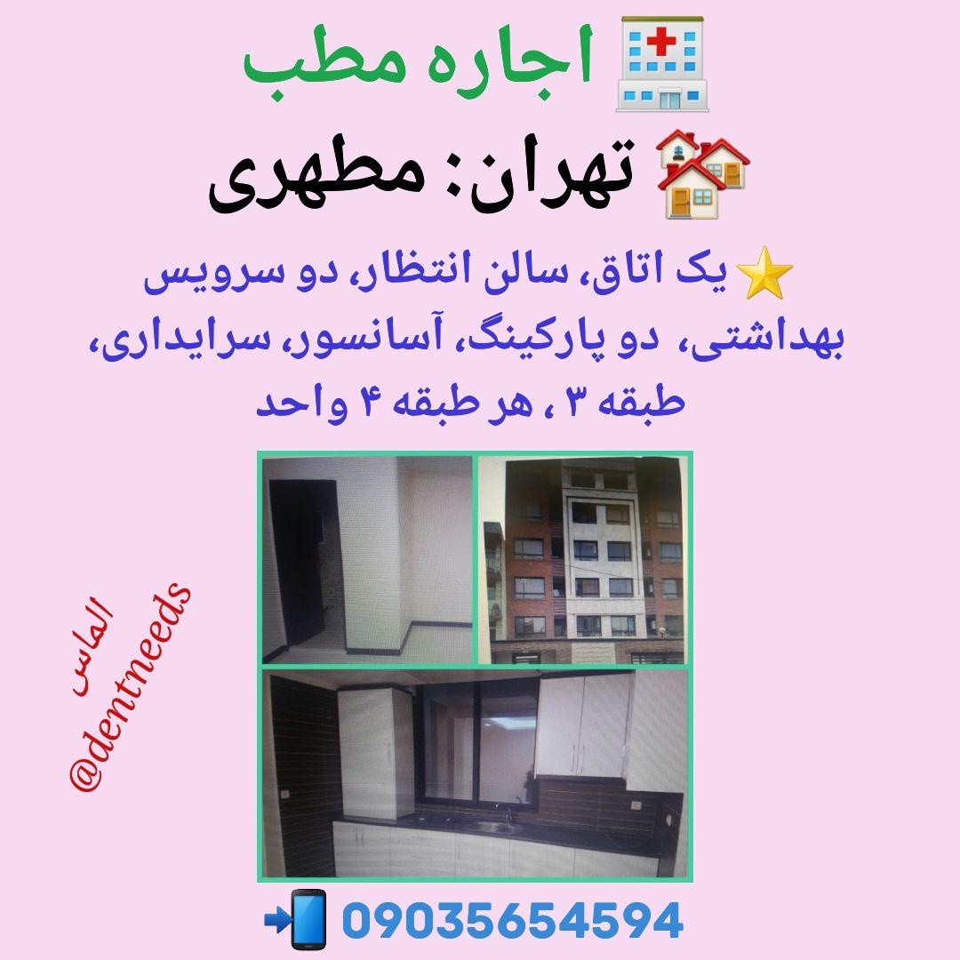 اجاره مطب ،تهران: مطهری