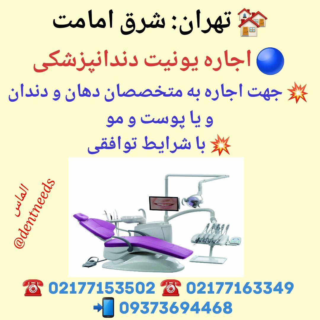 تهران: شرق امامت ،اجاره یونیت دندانپزشکی