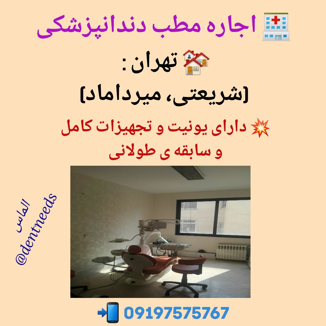 اجاره مطب دندانپزشکی،  تهران: شریعتی ،میرداماد
