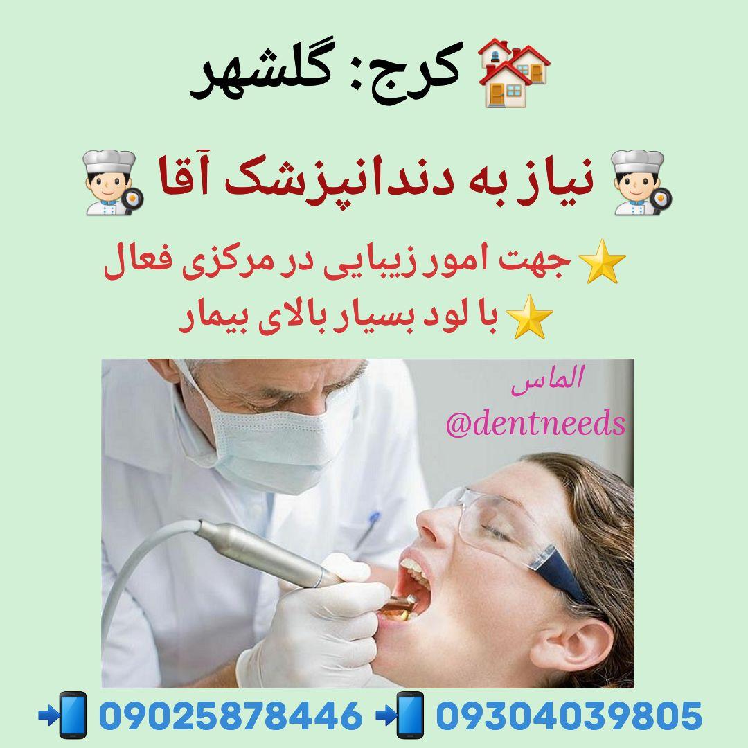 کرج: گلشهر ،نیاز به دندانپزشک آقا