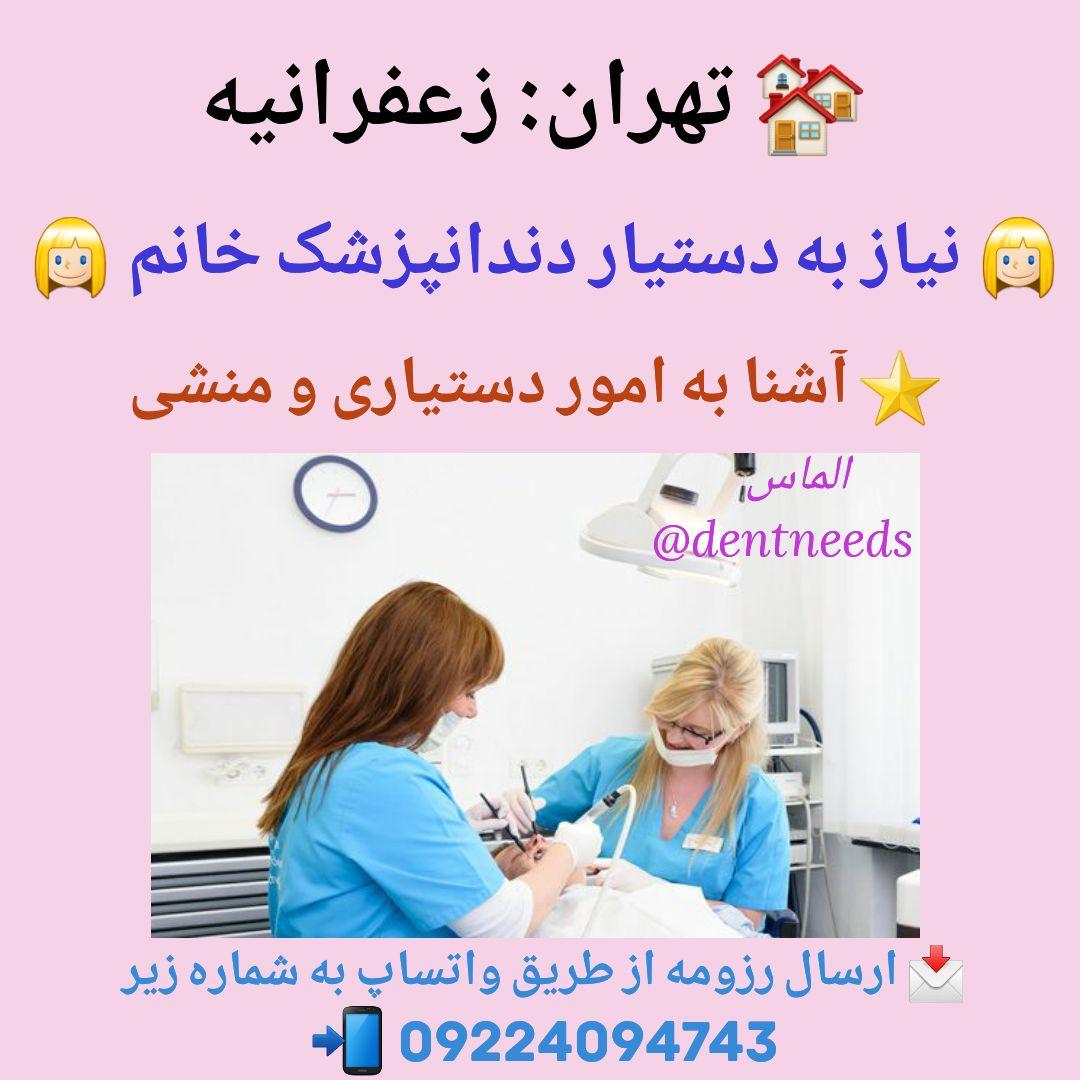 نیاز به دستیار دندانپزشک خانم ،تهران: زعفرانیه